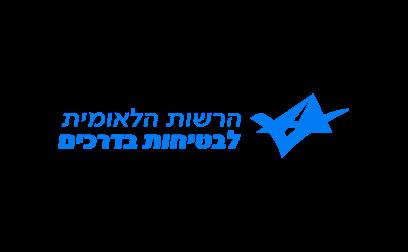 לוגו הרשות לבטיחות בדרכים כחול